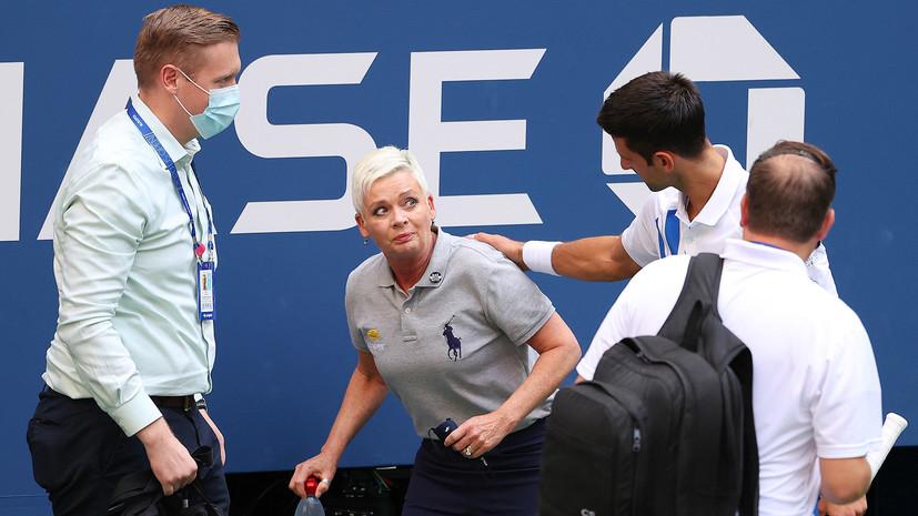 «Всё могло закончиться очень скверно»: дисквалификация Джоковича за удар мячом в судью стала главным событием US Open