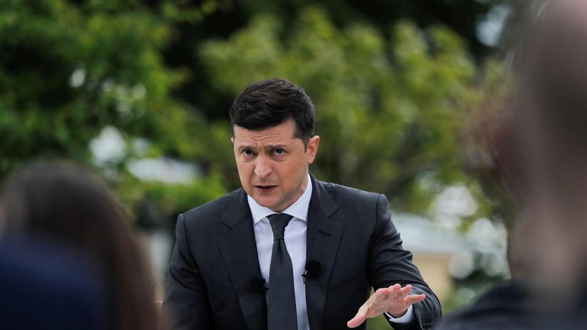 Зеленский заявил о едином с ЕС подходе к оценке ситуации в Белоруссии