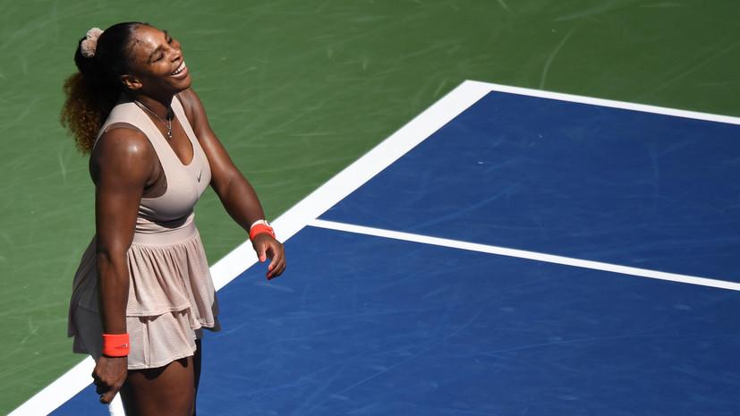 Серена Уильямс вышла в четвертьфинал US Open