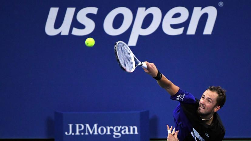 Медведев победил Тиафо и сыграет с Рублёвым в четвертьфинале US Open