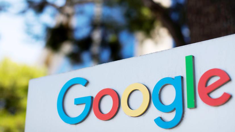 Роскомнадзор обвинил Google в цензуре