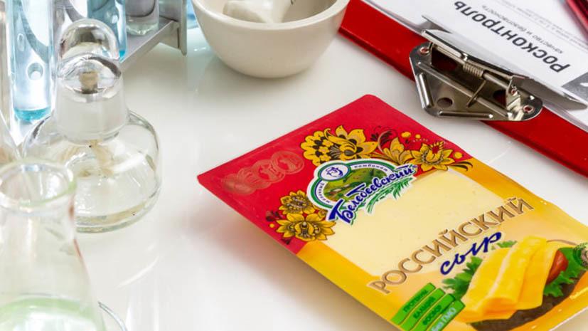 Эксперты «Росконтроля» проверили «Российский» сыр