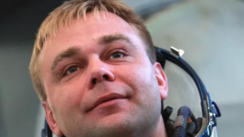 Космонавт Сураев рассказал об адаптации после полётов
