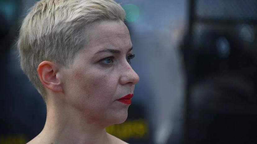 В КС белорусской оппозиции рассказали, что Колесникова порвала паспорт