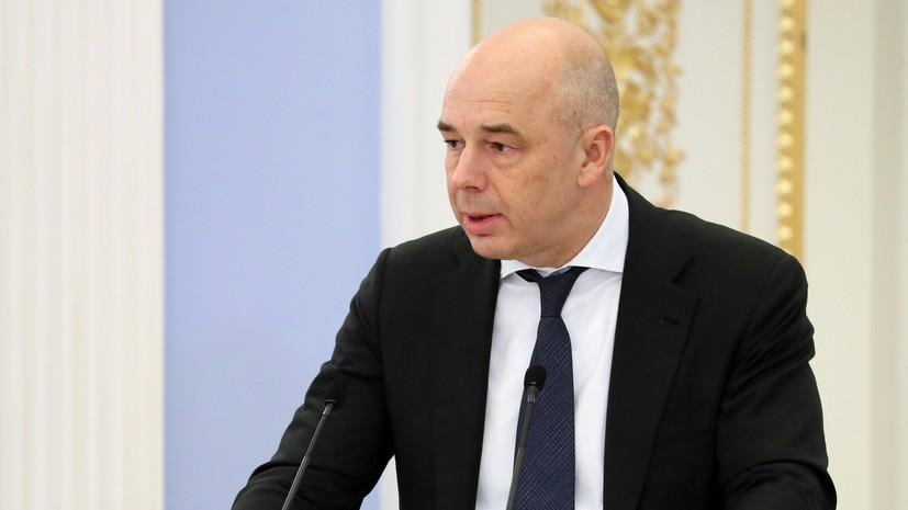 «Неопасный уровень»: Силуанов — о прогнозе роста госдолга России