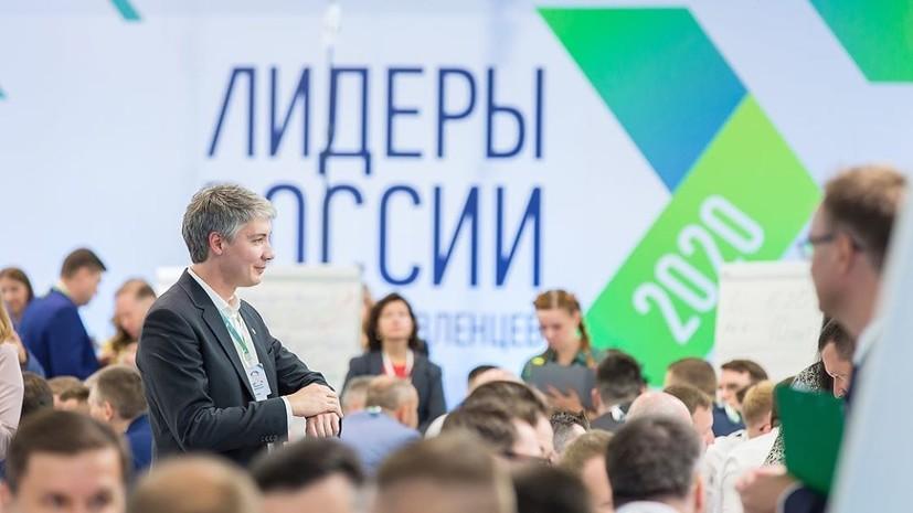 Эксперт рассказал о роли конкурса «Лидеры России»