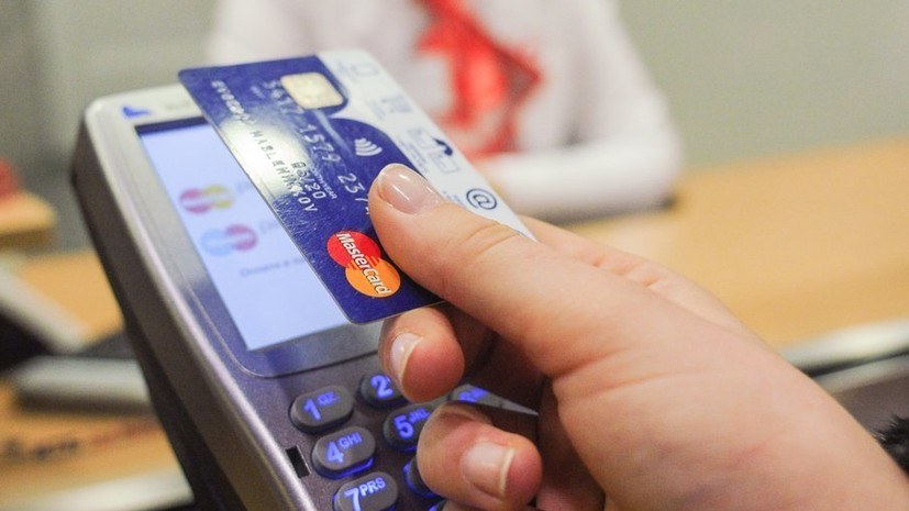 Россияне стали реже использовать банковские карты