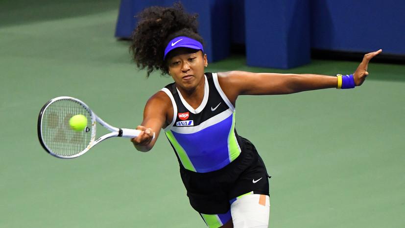 Японская теннисистка Осака вышла в полуфинал US Open