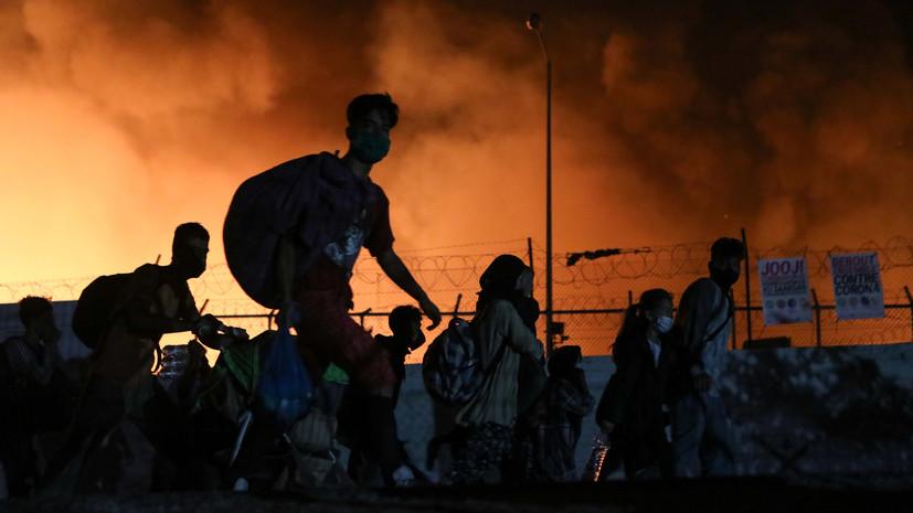 В Греции в лагере беженцев произошёл пожар