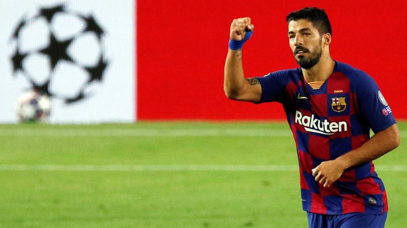 СМИ: «Ювентус» договорился с «Барселоной» о переходе Суареса