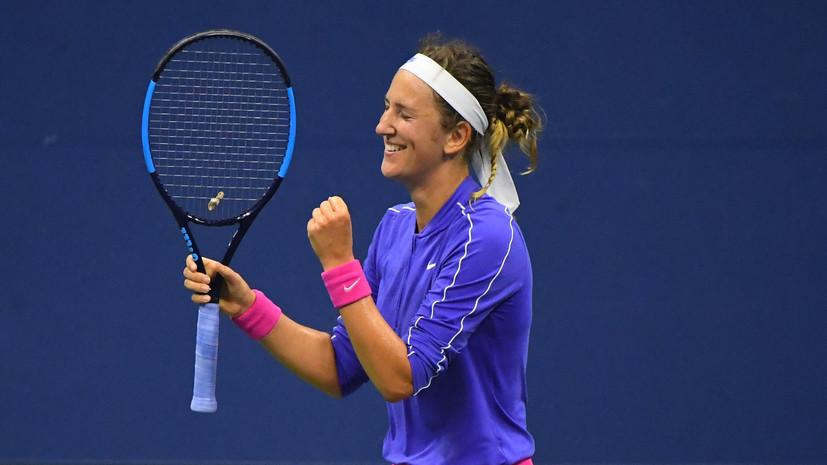 Белорусская теннисистка Азаренко сыграет с Уильямс в полуфинале US Open
