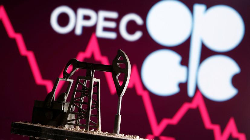 как ОПЕК за 60 лет изменила мировой рынок нефти