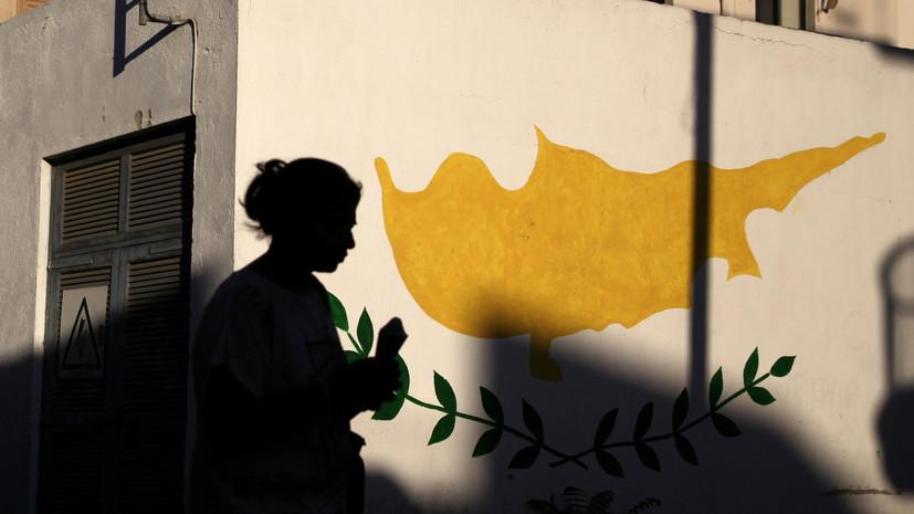 Bloomberg: Кипр заблокировал введение санкций ЕС против Белоруссии