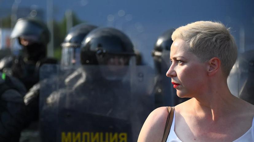 Колесникова пожаловалась на действия силовиков в СК Белоруссии