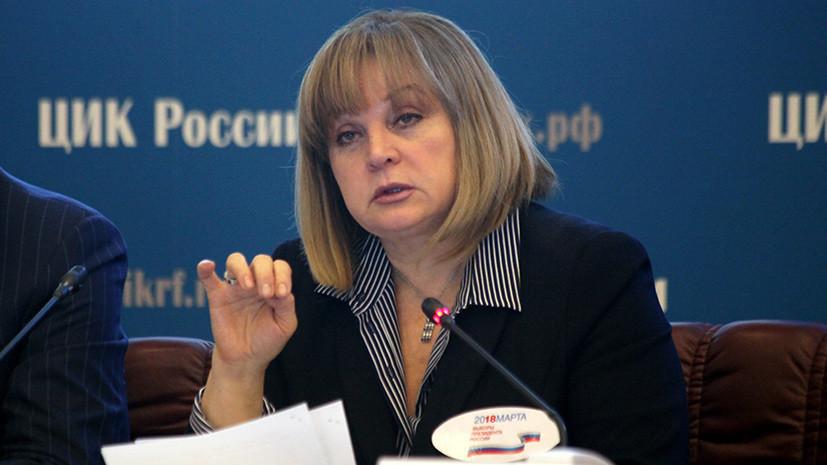 Памфилова оценила вероятность вторых туров на выборах губернаторов