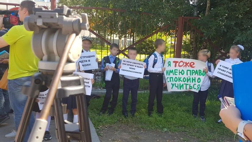 «Выявлены нарушения»: завершена служебная проверка школы, где ученики устроили пикет против одноклассника-хулигана