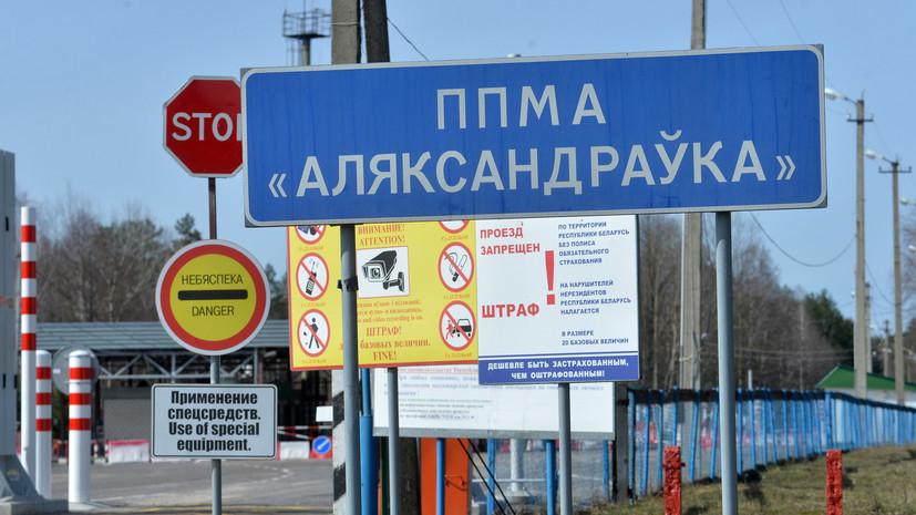 Посол Украины рассказал о досмотре на границе с Белоруссией