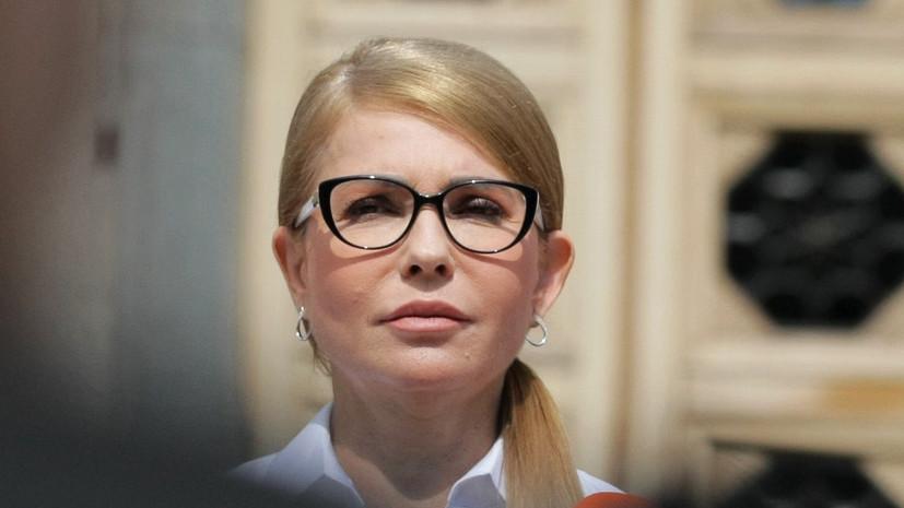 В Раде рассказали о самочувствии заболевшей коронавирусом Тимошенко