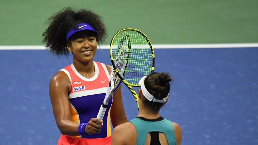Японская теннисистка Осака вышла в финал US Open