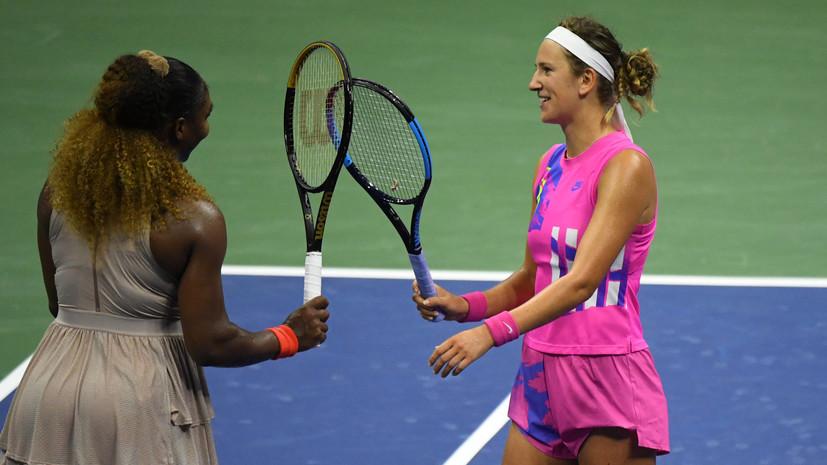Азаренко прокомментировала свою победу над Сереной Уильямс в полуфинале US Open