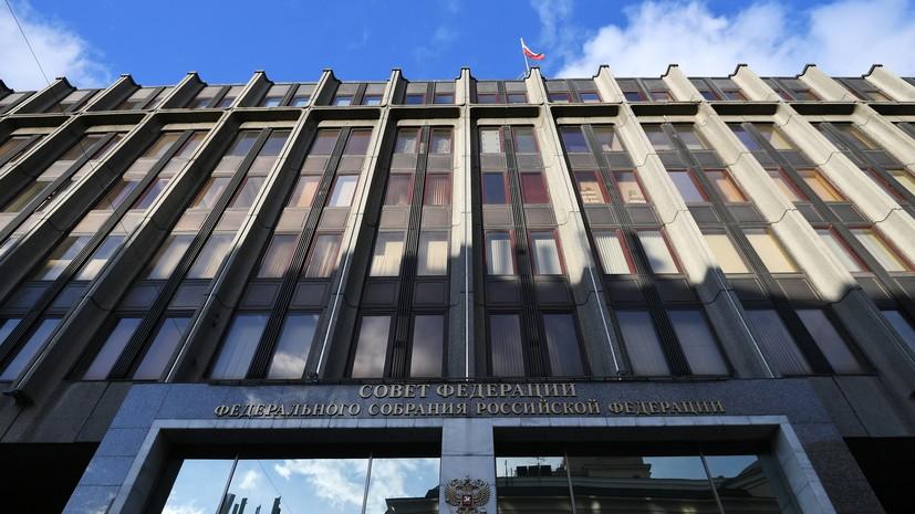 В СФ назвали домыслами заявления об угрозе новой «Российской империи»