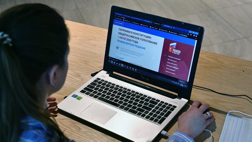 В Москве прокомментировали ход онлайн-голосования