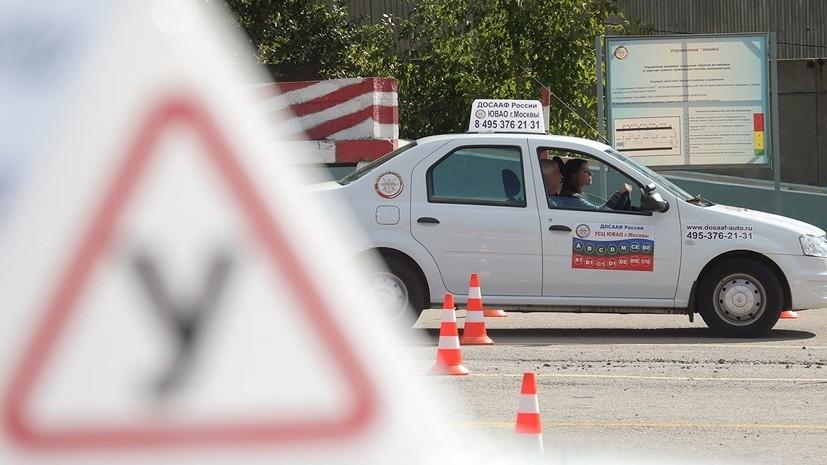 Автоэксперт оценил новые правила сдачи экзамена на водительские права