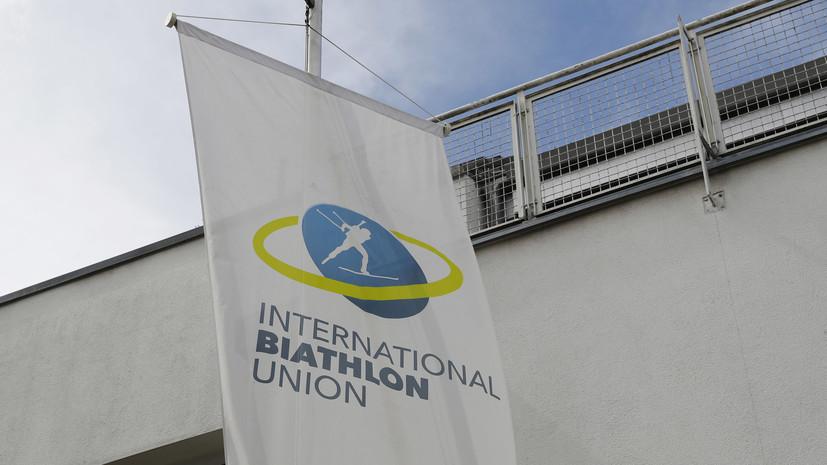 IBU планирует провести Кубок мира по биатлону в полном объёме