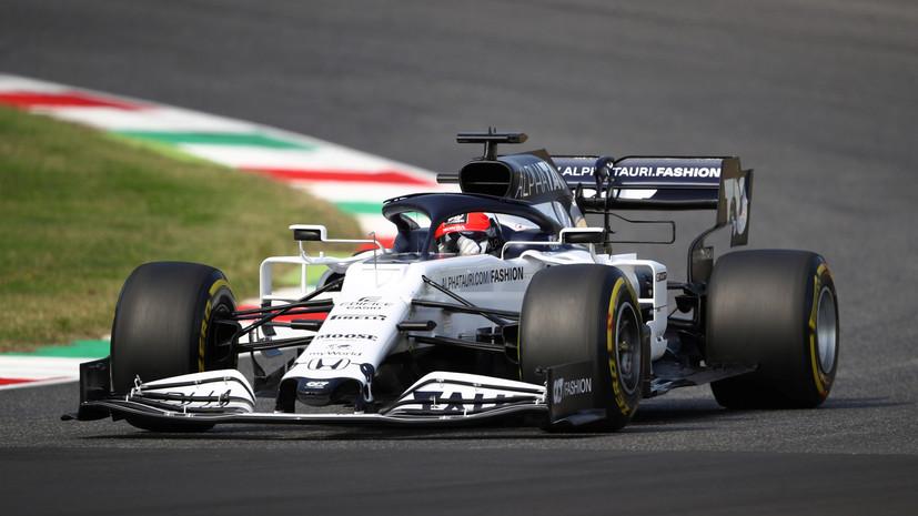 Квят: у нас ещё есть некоторое пространство для прогресса к квалификации Гран-при Тосканы