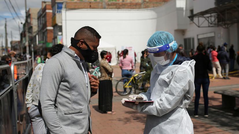 В Колумбии число выявленных случаев коронавируса достигло 702 088