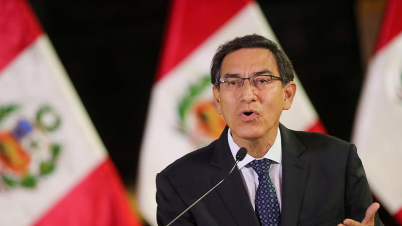 Конгресс Перу проголосовал за начало процесса импичмента президента
