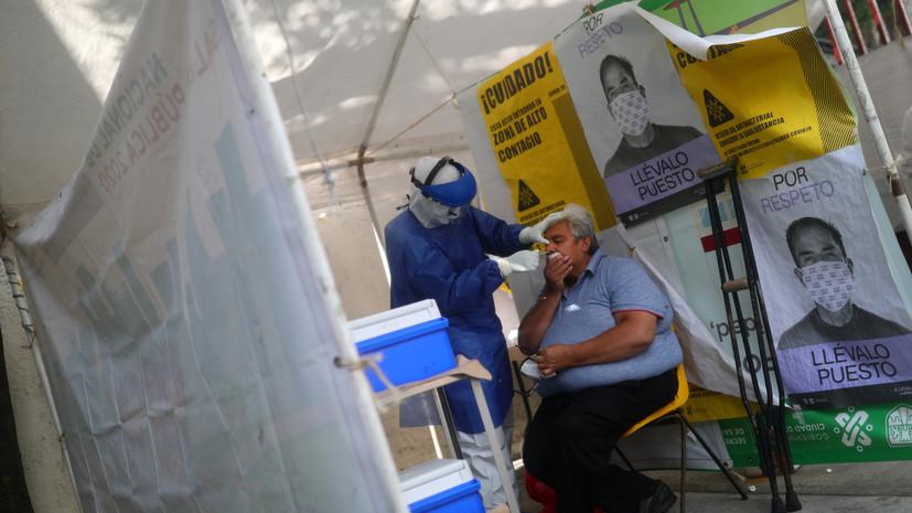 В Мексике число выявленных случаев коронавируса превысило 658 тысяч