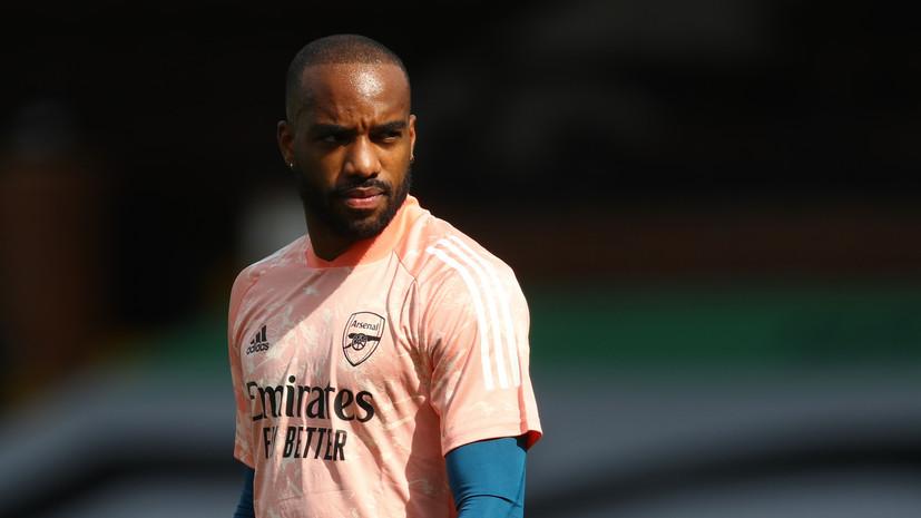 Футболист «Арсенала» Ляказетт стал автором первого гола нового сезона АПЛ