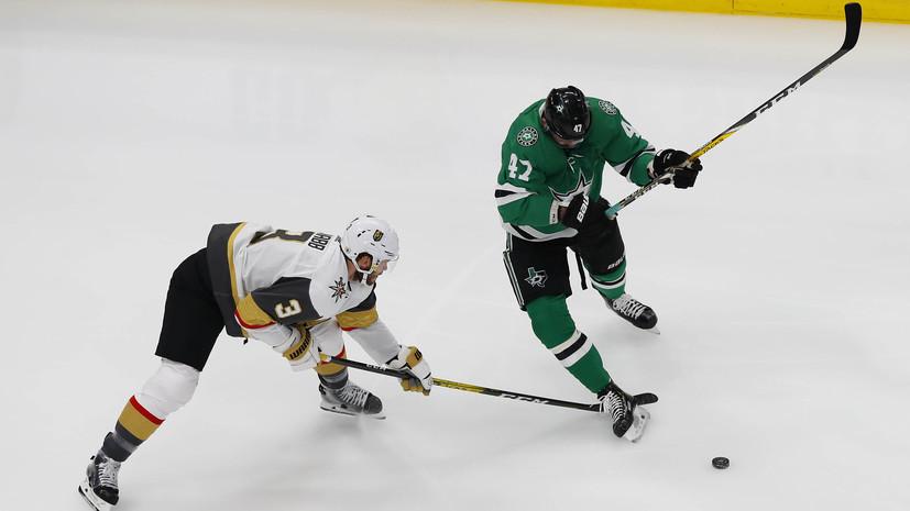Передача Радулова помогла «Далласу» обыграть «Вегас» в матче плей-офф НХЛ