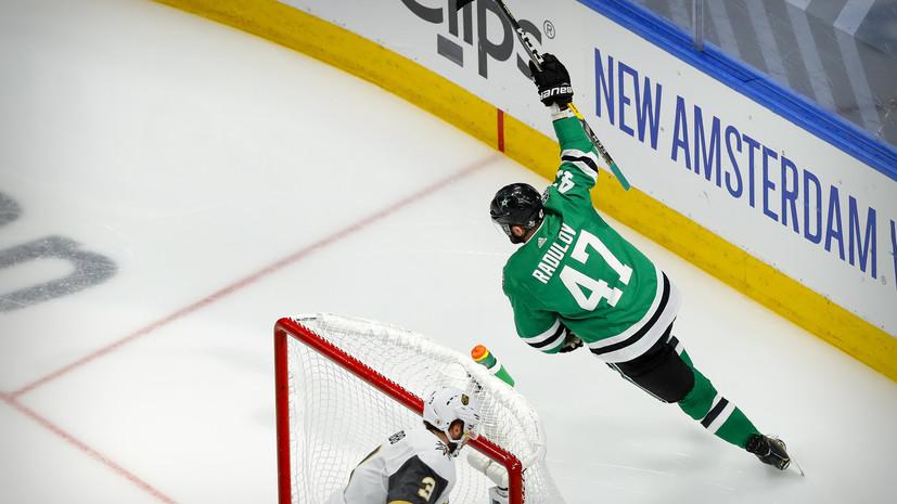 Радулов набрал 13 очков в нынешнем розыгрыше плей-офф НХЛ