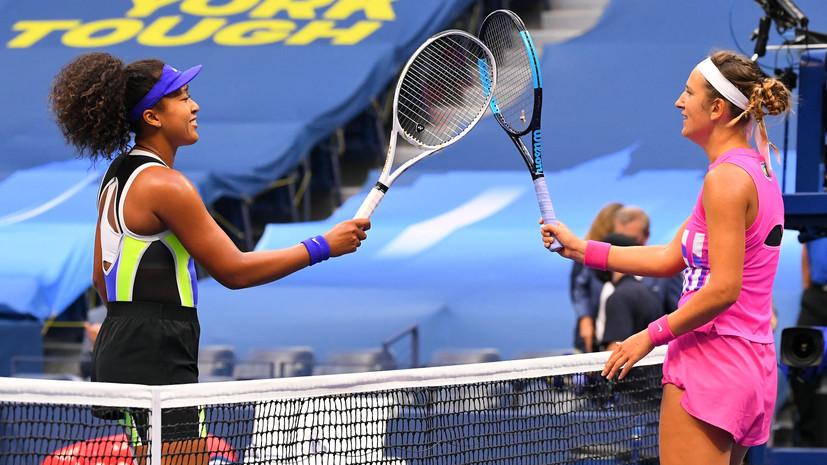 «Матч сложился очень непросто»: как Осака победила Азаренко в финале US Open