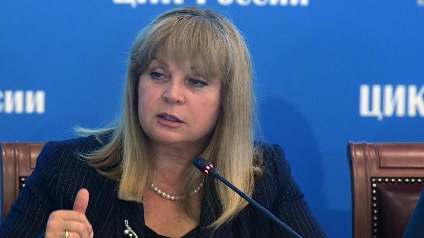Памфилова призвала решительно реагировать на нарушения на выборах