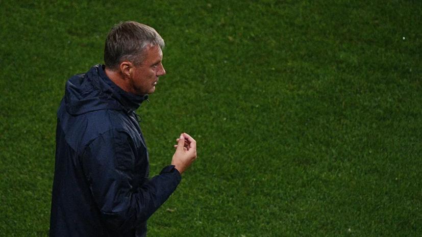 Хацкевич заявил, что «Ротор» был готов играть с «Краснодаром»