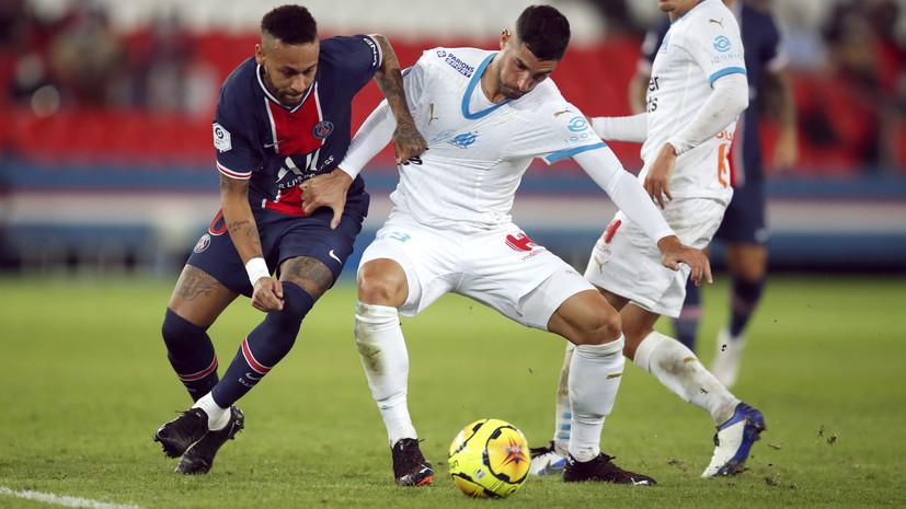 ПСЖ проиграл «Марселю» в матче Лиги 1, Неймар и ещё четверо игроков были удалены