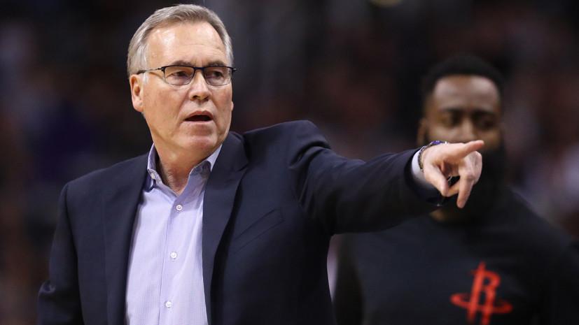 Клуб НБА «Хьюстон» объявил об уходе Д'Антони с поста главного тренера
