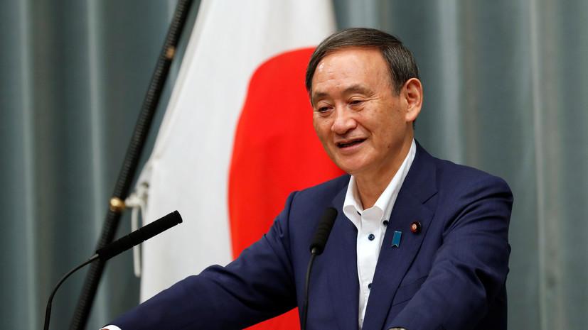 Ёсихидэ Суга избран новым лидером правящей партии Японии