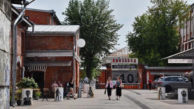 В Москве выставили на торги здание на территории «Винзавода»