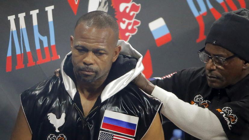 Рой Джонс рассказал об отношении к нему в России