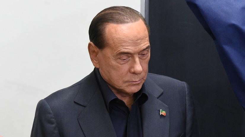 Берлускони выписали из больницы