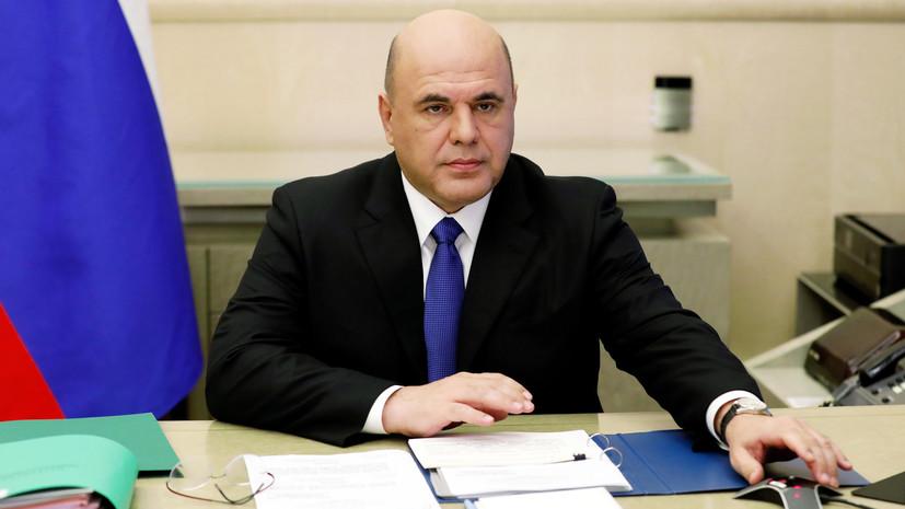 Мишустин подписал постановления о продлении стимулирующих выплат