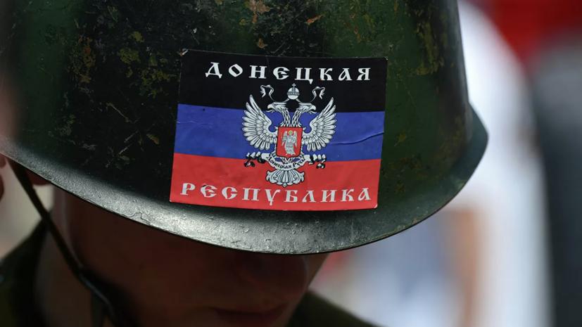 В ДНР оценили заявление Киева об обмене пленными в Донбассе