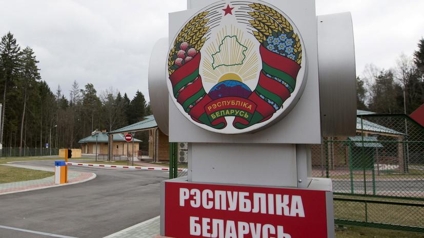 Россия снимает резерв силовиков на границе с Белоруссией