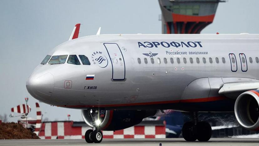 «Аэрофлот» открыл продажу билетов из некоторых странв Москву