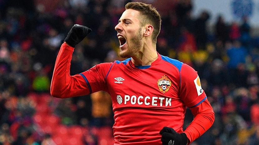 Источник: в ЦСКА заявили «Зениту», что Влашич не продаётся