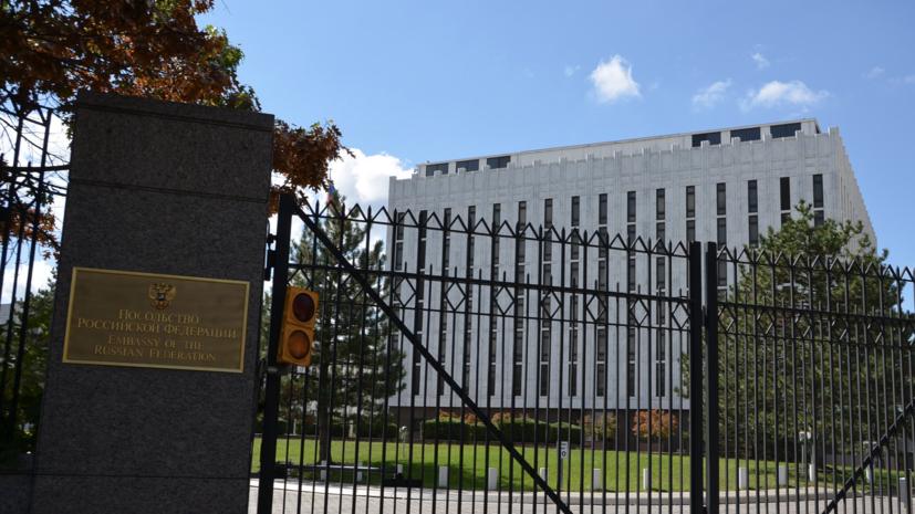 Посольство России призвало США не раздувать антироссийские настроения
